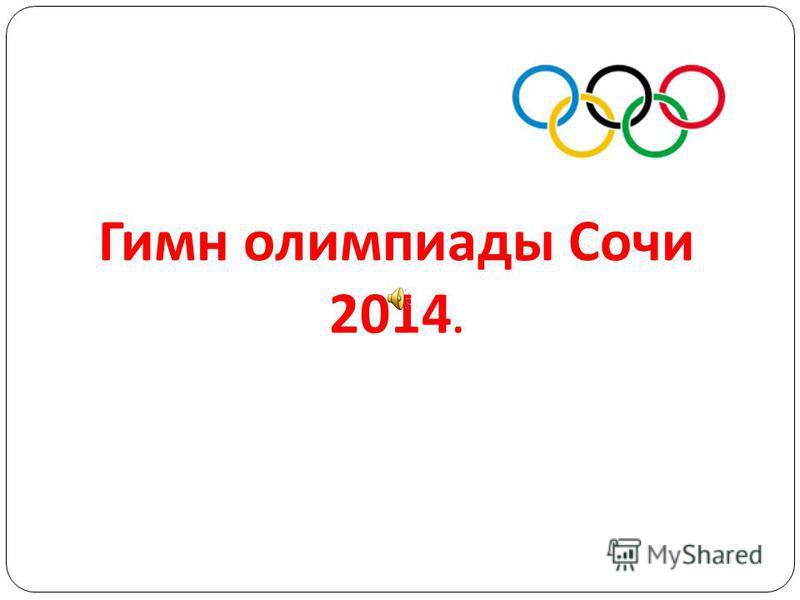 Гимн олимпиады Сочи 2014.