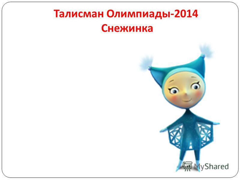 Талисман Олимпиады -2014 Снежинка