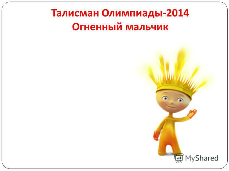 Талисман Олимпиады -2014 Огненный мальчик