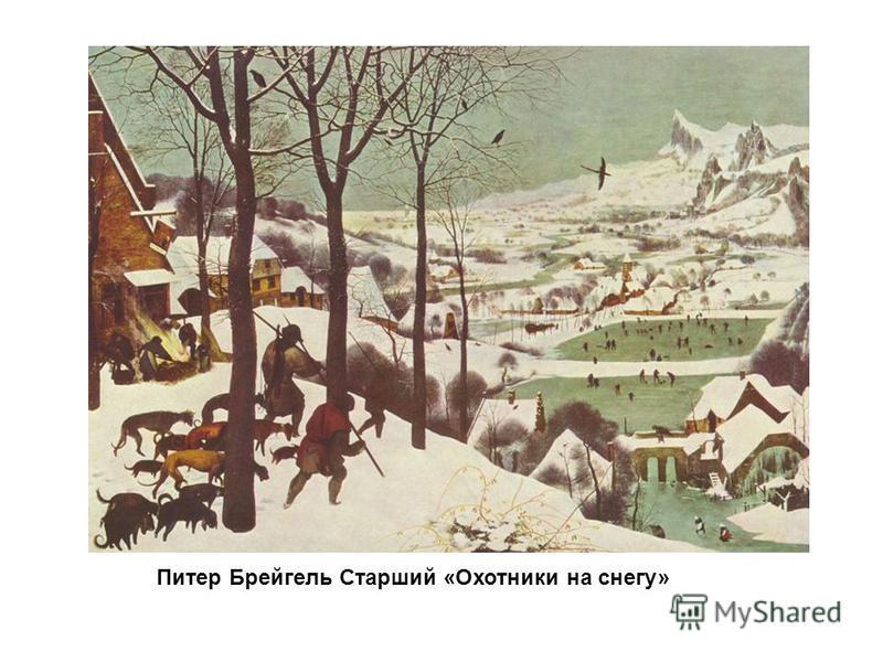 Питер Брейгель Старший «Охотники на снегу»