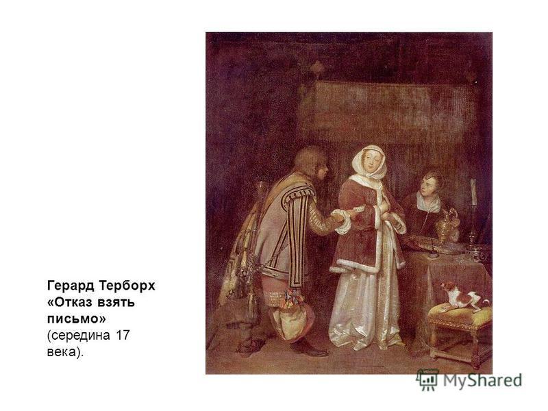Герард Терборх «Отказ взять письмо» (середина 17 века).