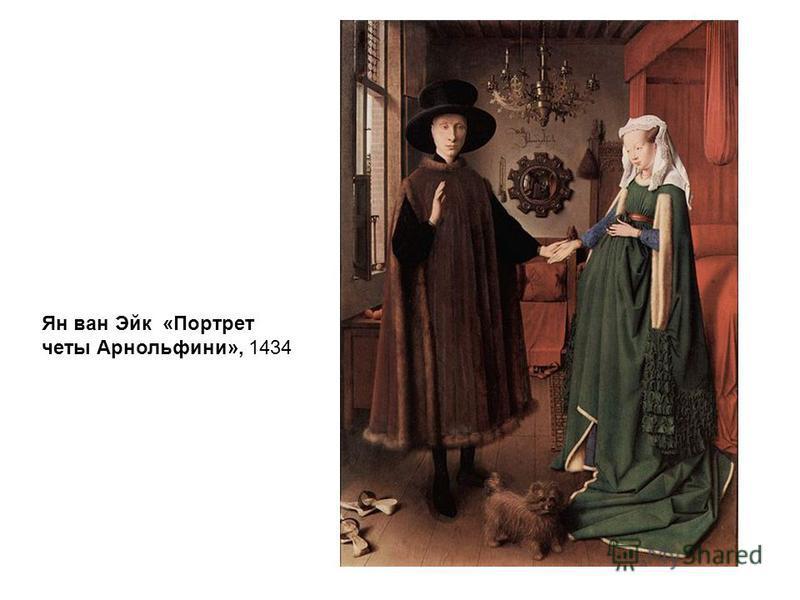 Ян ван Эйк «Портрет четы Арнольфини», 1434