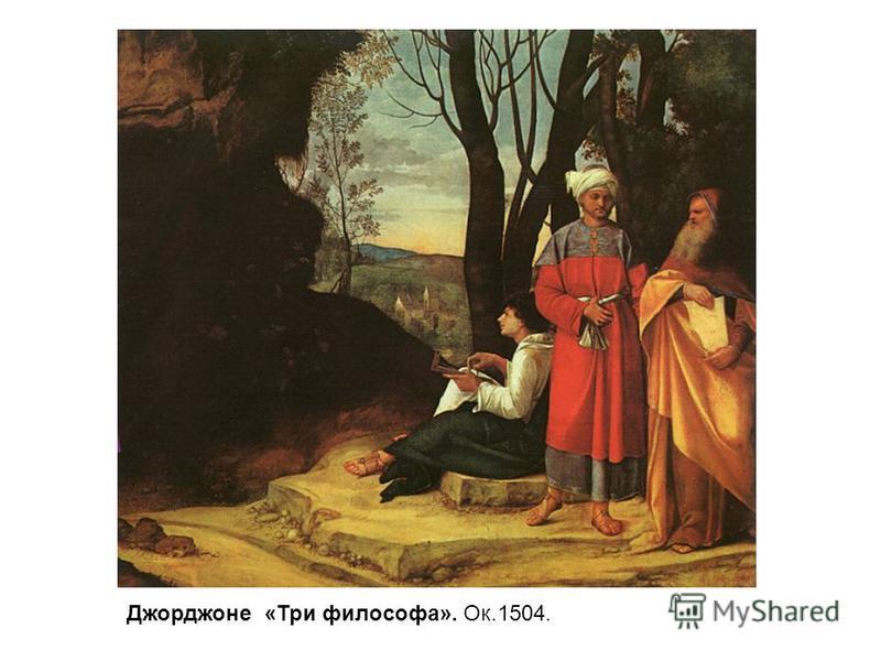 Джорджоне «Три философа». Ок.1504.