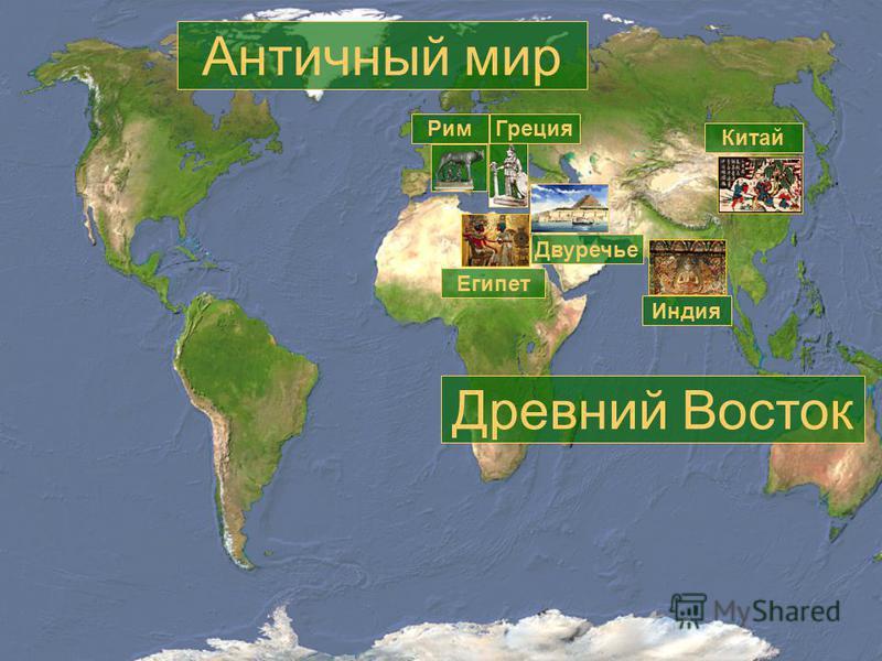 Египет Древний Восток Двуречье Китай Индия Античный мир Рим Греция