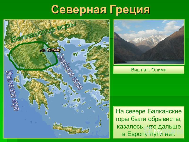 Вид на г. Олимп На севере Балканские горы были обрывисты, казалось, что дальше в Европу пути нет. Северная Греция