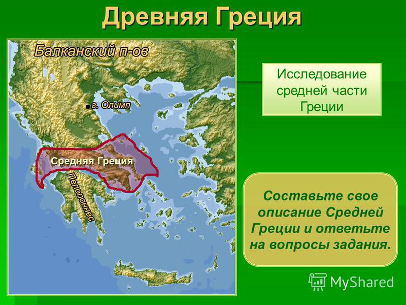 Древняя Греция Средняя Греция Исследование средней части Греции Составьте свое описание Средней Греции и ответьте на вопросы задания.