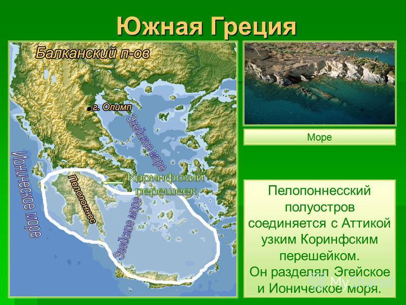 Пелопоннесский полуостров соединяется с Аттикой узким Коринфским перешейком. Он разделял Эгейское и Ионическое моря. Южная Греция Море