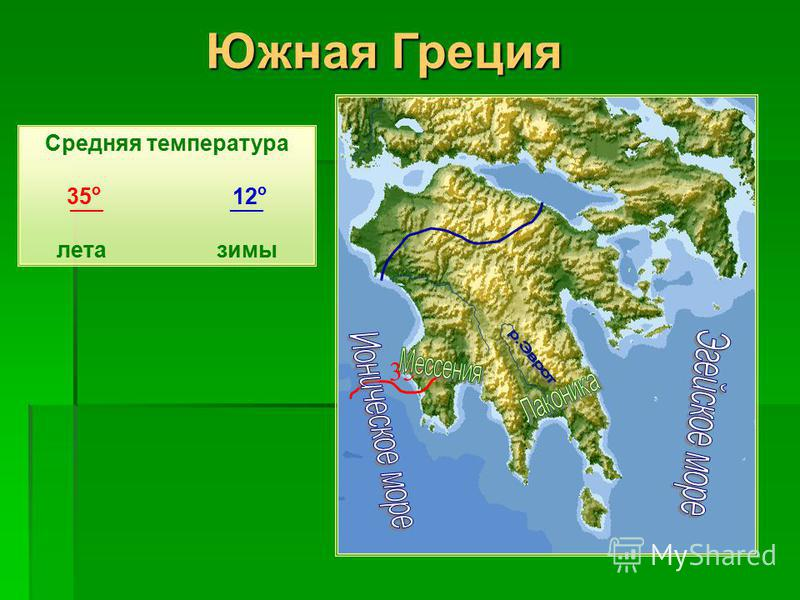 35° Южная Греция Средняя температура 35 о 12 о ____ лета зимы