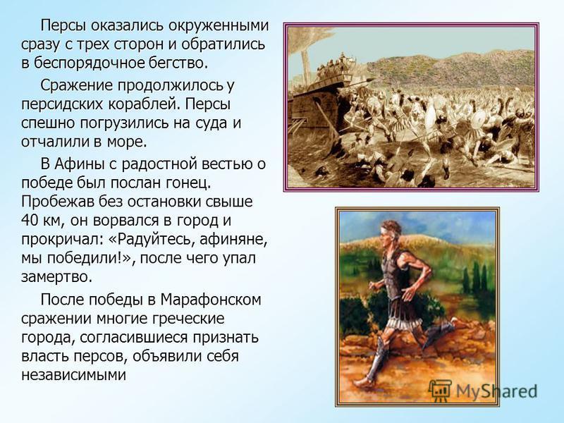 Персидские полководцы рассчитывали засыпать греческих воинов стрелами и, разгромить в ближнем бою. Персидские полководцы рассчитывали засыпать греческих воинов стрелами и, разгромить в ближнем бою. Однако, греческая фаланга начала быстрое движение им