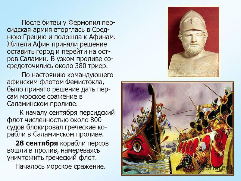 Тактика греческого флота. Кто находился на греческих кораблях во время боя? Кто находился на греческих кораблях во время боя? Какую роль эти люди могли сыграть во время боя? Какую роль эти люди могли сыграть во время боя? Подумайте, почему на бое- вы