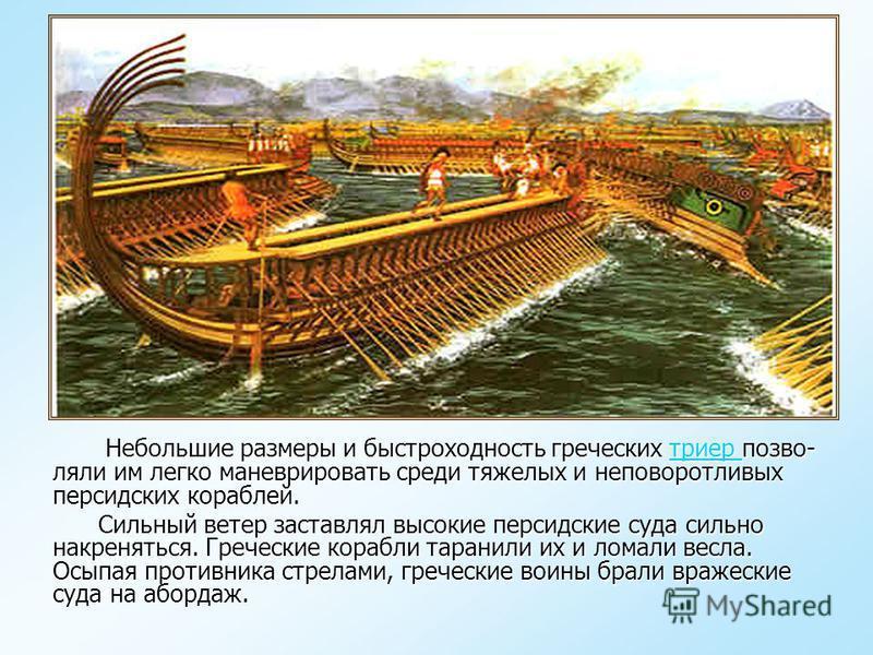 После битвы у Фермопил пер- сидская армия вторглась в Сред- нюю Грецию и подошла к Афинам. Жители Афин приняли решение оставить город и перейти на ост- ров Саламин. В узком проливе со- средоточились около 380 триер. После битвы у Фермопил пер- сидска