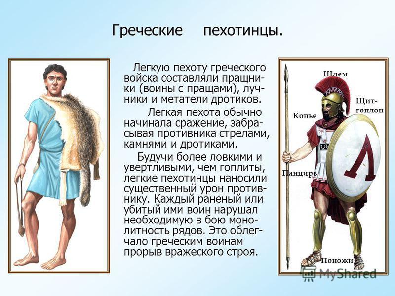 ГРЕКО-ПЕРСИДСКИЕ ВОЙНЫ В VВ. ДО Н.Э. Датасражения МестосраженияРезультатсражения Определите важнейшие сражения греко-персидских войн: