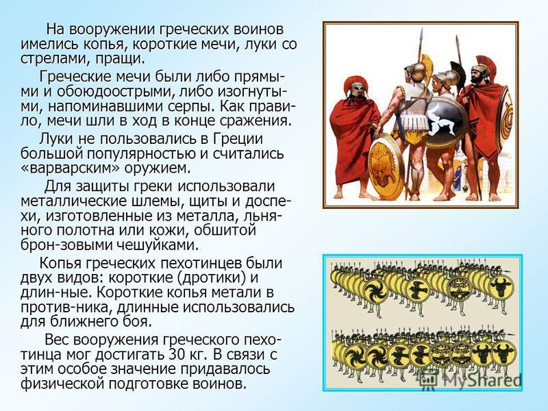 Греческие пехотинцы. Легкую пехоту греческого войска составляли пращ ники (воины с пращами), луч- ники и метатели дротиков. Легкую пехоту греческого войска составляли пращ ники (воины с пращами), луч- ники и метатели дротиков. Легкая пехота обычно на