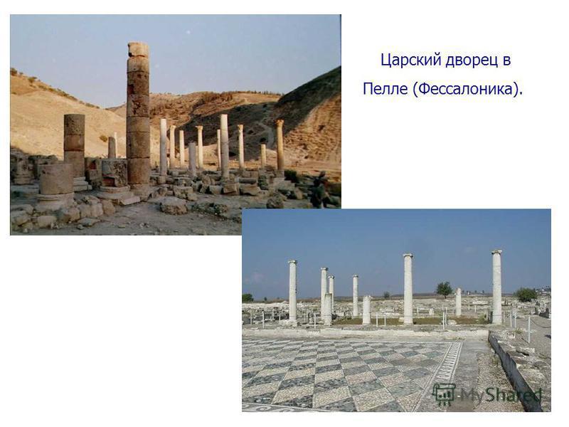 Царский дворец в Пелле (Фессалоника).