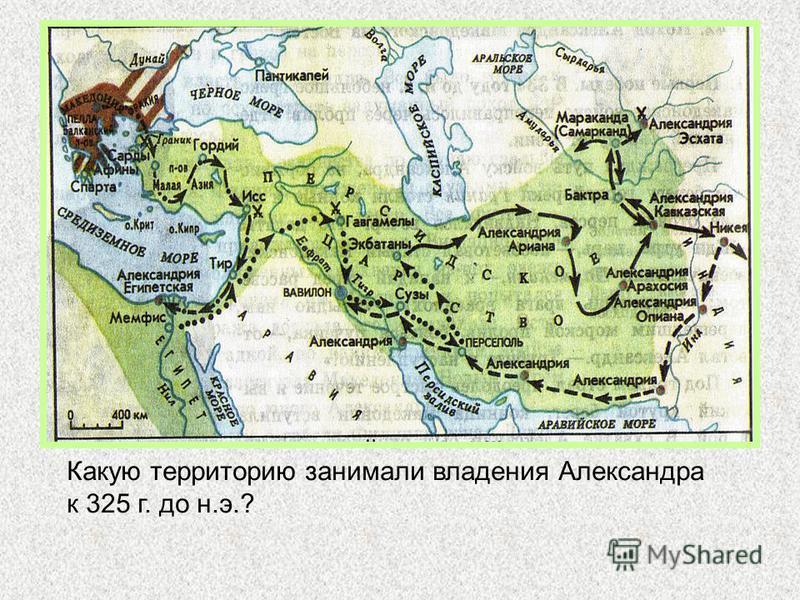 Какую территорию занимали владения Александра к 325 г. до н.э.?
