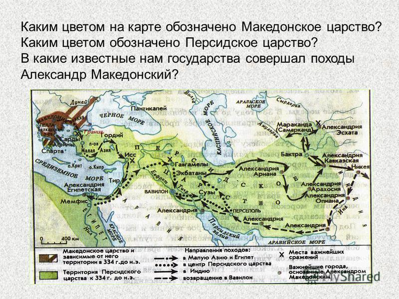 Каким цветом на карте обозначено Македонское царство? Каким цветом обозначено Персидское царство? В какие известные нам государства совершал походы Александр Македонский? Граник