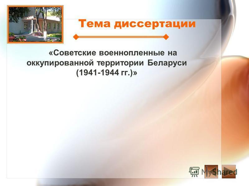 Тема диссертации «Советские военнопленные на оккупированной территории Беларуси (1941-1944 гг.)»