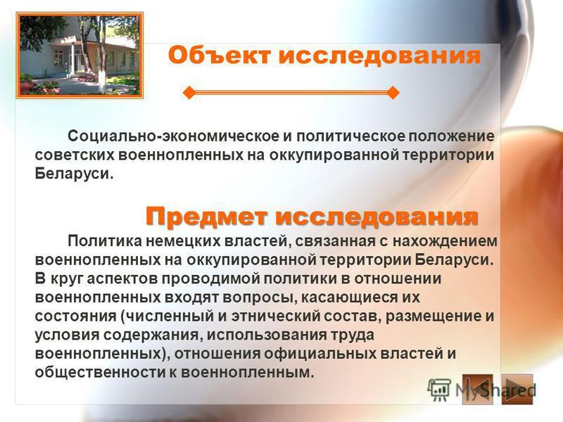 Объект исследования Социально-экономическое и политическое положение советских военнопленных на оккупированной территории Беларуси. Предмет исследования Предмет исследования Политика немецких властей, связанная с нахождением военнопленных на оккупиро