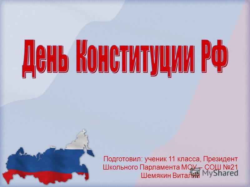 Подготовил: ученик 11 класса, Президент Школьного Парламента МОУ – СОШ 21 Шемякин Виталий