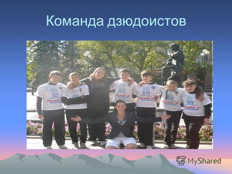Команда дзюдоистов