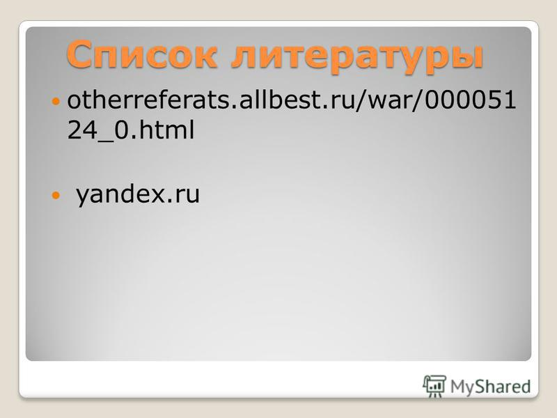 Список литературы otherreferats.allbest.ru/war/000051 24_0. html yandex.ru
