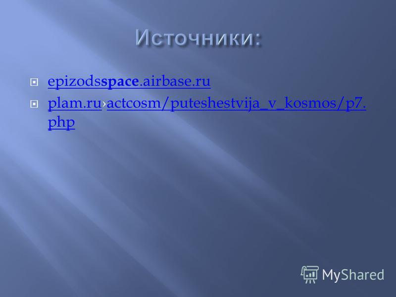epizods space.airbase.ru epizods space.airbase.ru plam.ruactcosm/puteshestvija_v_kosmos/p7. php plam.ruactcosm/puteshestvija_v_kosmos/p7. php