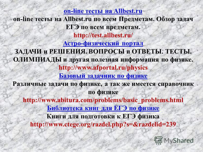 on-line тесты на Allbest.ru on-line тесты на Allbest.ru on-line тесты на Allbest.ru по всем Предметам. Обзор задач ЕГЭ по всем предметам. http://test.allbest.ru/ Астро-физический портал ЗАДАЧИ и РЕШЕНИЯ. ВОПРОСЫ и ОТВЕТЫ. ТЕСТЫ. ОЛИМПИАДЫ и другая по