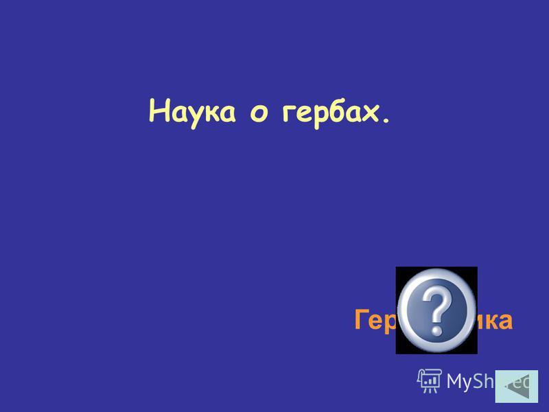 Наука о гербах. Геральдика