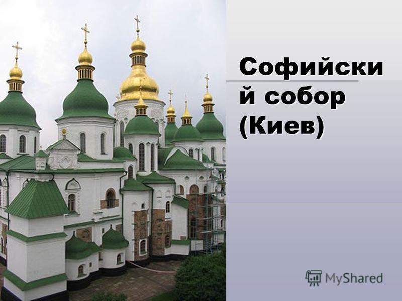 Софийски й собор (Киев)