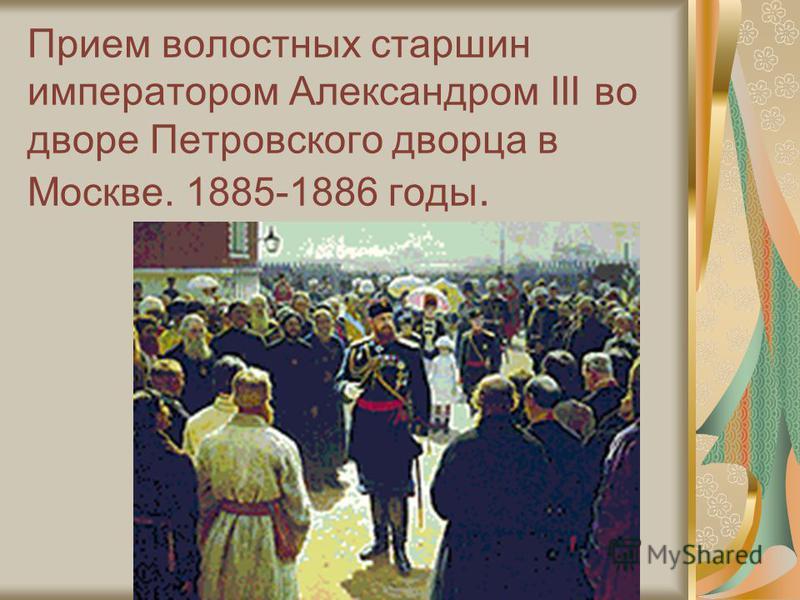 Прием волостных старшин императором Александром III во дворе Петровского дворца в Москве. 1885-1886 годы.