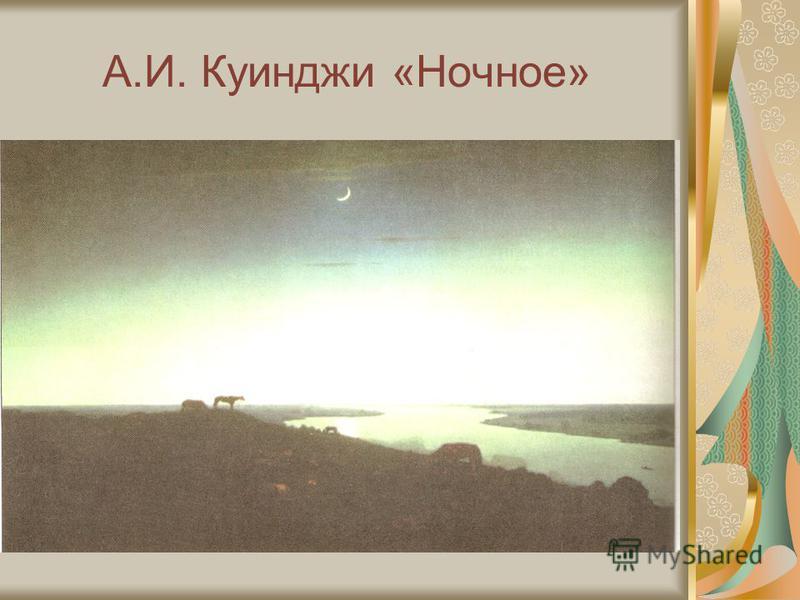 А.И. Куинджи «Ночное»