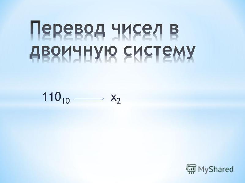 110 10 х 2
