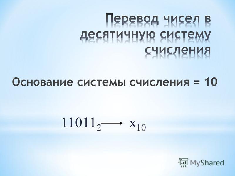 Основание системы счисления = 10 11011 2 х 10