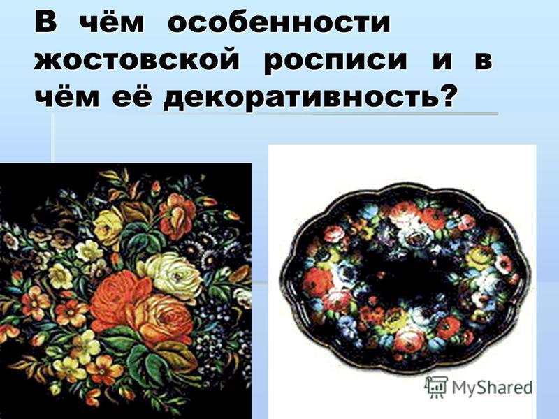 В чём особенности жостовской росписи и в чём её декоративность?