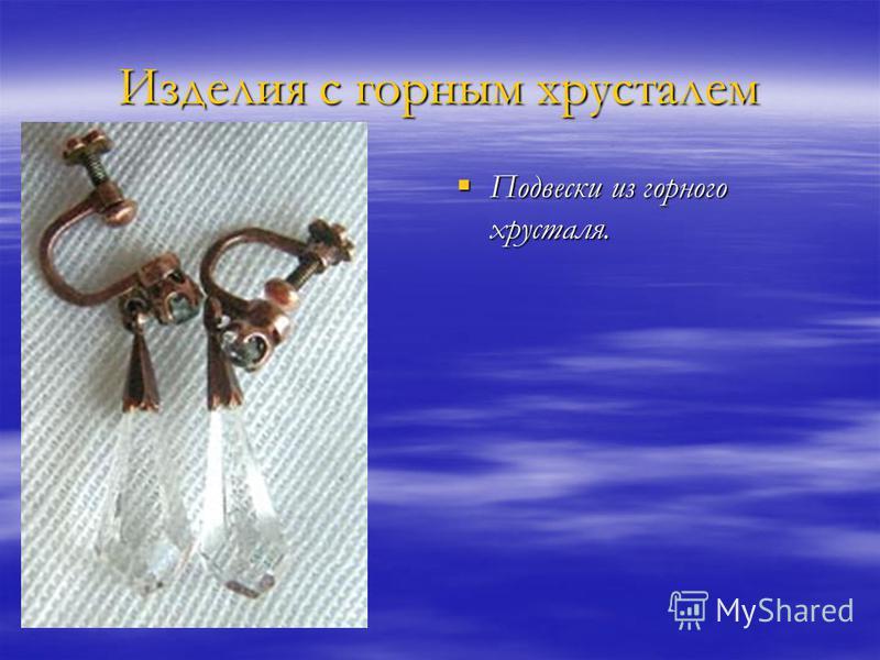 Изделия с горным хрусталем Подвески из горного хрусталя. Подвески из горного хрусталя.