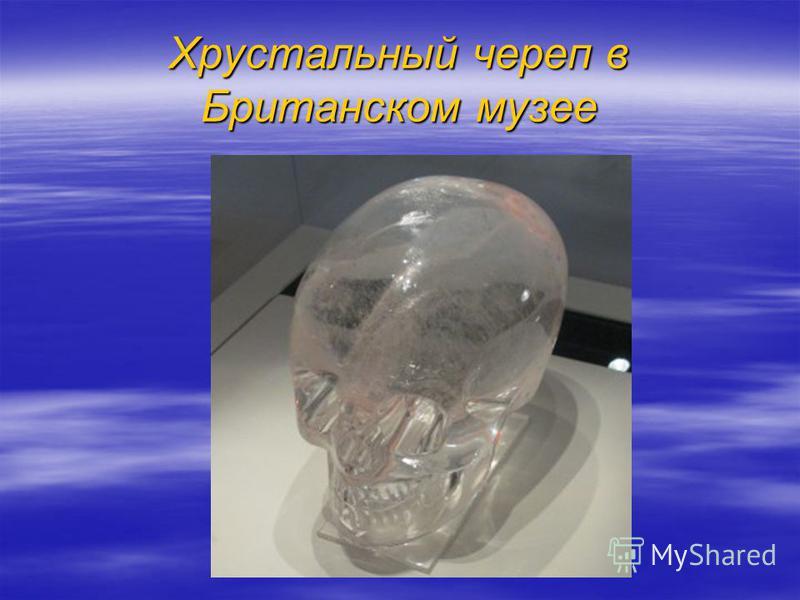 Хрустальный череп в Британском музее