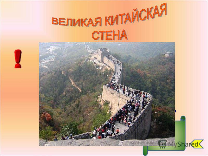 Найдёте в Азии вы стену ту. Когда-то на такую высоту Взбиралась конница легко, Ведь со стены же видно далеко. Теперь ее из космоса видать. Название стены должны вы знать