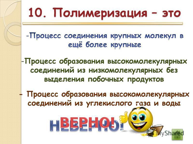 10. Полимеризация – это