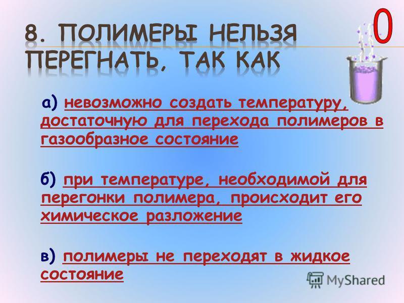 а) невозможно создать температуру, достаточную для перехода полимеров в газообразное состояние невозможно создать температуру, достаточную для перехода полимеров в газообразное состояние б) при температуре, необходимой для перегонки полимера, происхо