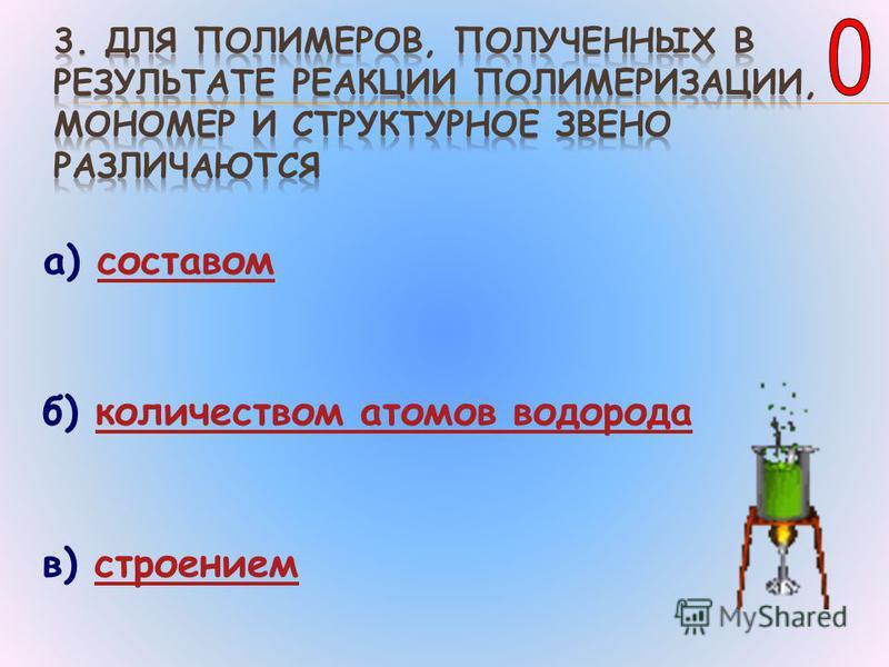 а) составом б) количеством атомов водорода количеством атомов водорода в) строением