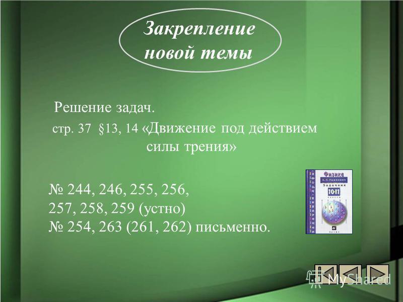 Жидкое трение Fсопр Fсопр не существует в полкое. При малых скоростях Fсопр = к 1 υ; при больших скоростях Fсопр = к 2 υ 2