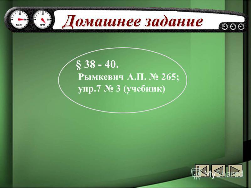 Закрепление новой темы Решение задач. стр. 37 §13, 14 «Движение под действием силы трения» 244, 246, 255, 256, 257, 258, 259 (устно) 254, 263 (261, 262) письменно.