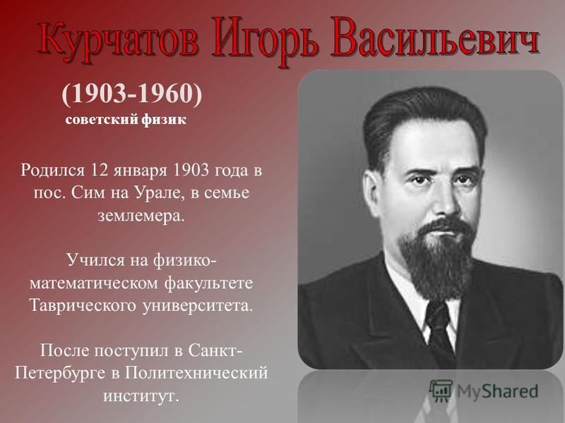 Родился 12 января 1903 года в пос. Сим на Урале, в семье землемера. Учился на физико - математическом факультете Таврического университета. После поступил в Санкт - Петербурге в Политехнический институт. (1903-1960) советский физик