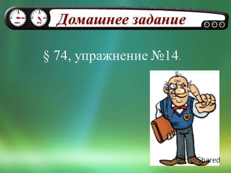 Домашнее задание Домашнее задание § 74, упражнение 14.