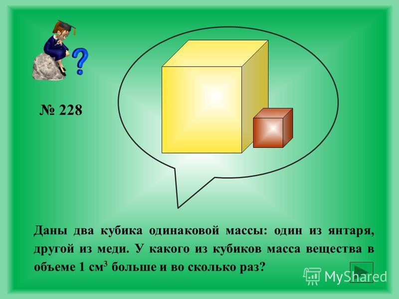 В.И.Лукашик «Сборник задач по физике» 228 – 233. Станция «ПОРЕШАЙКИНА»