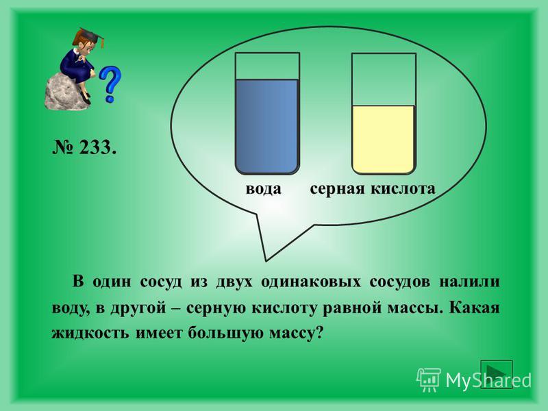 232. На чашках уравновешенных весов лежат кубики. Одинаковы ли плотности веществ, из которых сделаны кубики?