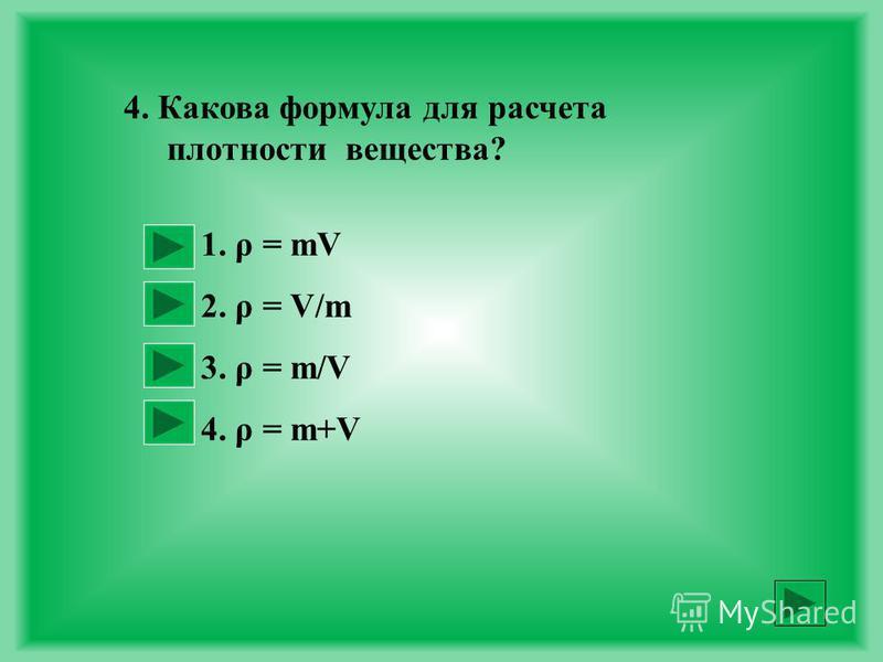 3. Каковы единицы измерения плотности в системе СИ? 1. КГ/М 2 2. КГ/М 3 3. Г/М 3 4. М 3 /КГ