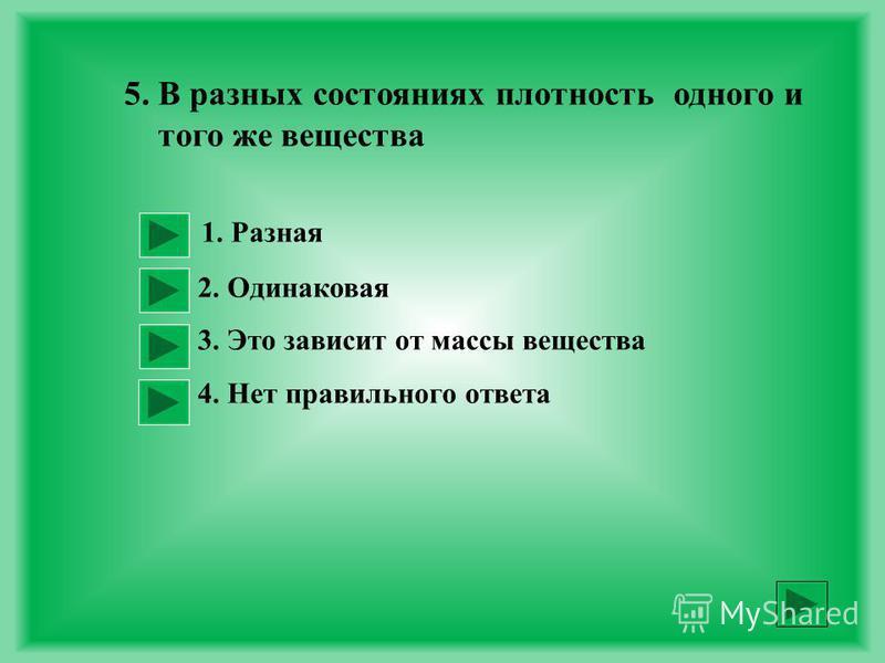 4. Какова формула для расчета плотности вещества? 1. ρ = mV 2. ρ = V/m 3. ρ = m/V 4. ρ = m+V