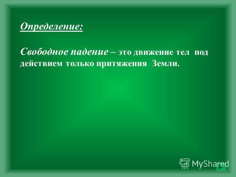 Страница 2 « У пространства нет предела, а у знаний нет размера» (русская пословица)