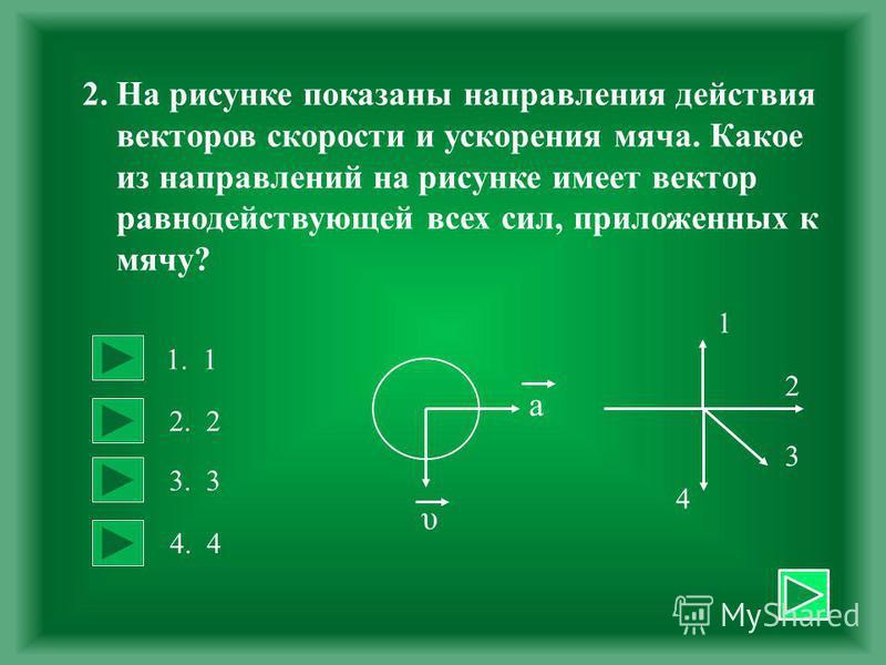 1. Если на тело не действуют другие тела или действуют, но сумма сил равна нулю (действие тел скомпенсировано), то тело … 1. Обязательно движется по инерции. 2. Движется, но обязательно остановится. 3. Обязательно покоится. 4. Движется равномерно и п
